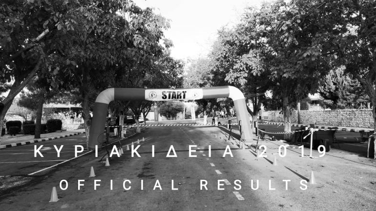 KYRIAKIDEIA 2019: OFFICIAL RESULTS